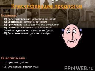 Классификация предлогов11) Пространственные: работает на заводе.22) Временные: з