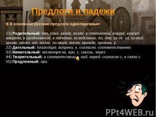 Предлоги и падежиВ В основном русские предлоги однопадежные:11)Родительный: без