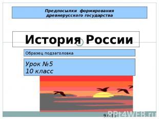 Предпосылки формирования древнерусского государства История России Урок №5 10 кл