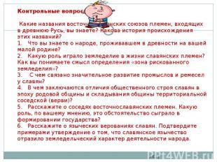 Контрольные вопросы. Какие названия восточнославянских союзов племен, входящих