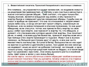 1. Византийский писатель Прокопий Кесарийский о восточных славянахЭти племена.
