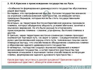 2. Ю.К.Краснов о происхождении государства на Руси. «Особенности формирования д