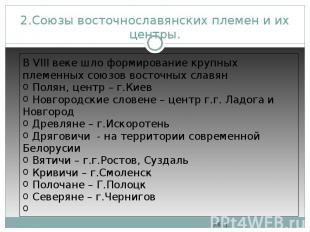 2.Союзы восточнославянских племен и их центры . В VIII веке шло формирование кру