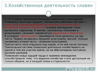 3.Хозяйственная деятельность славян В VIII-IХ веках произошли большие изменения