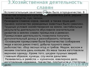 3.Хозяйственная деятельность славянВспомогательным занятием славян было огородни