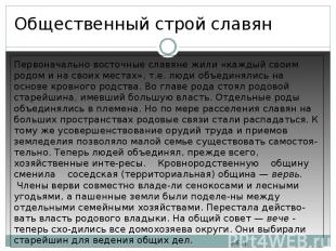 Общественный строй славян Первоначально восточные славяне жили «каждый своим род