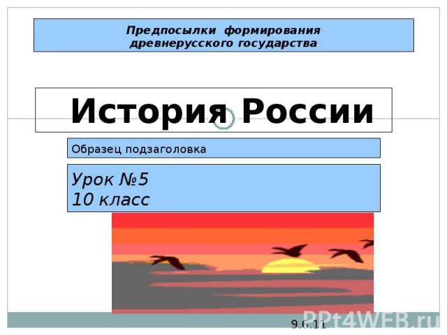 Предпосылки формирования древнерусского государства История России Урок №5 10 класс