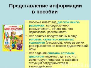 Представление информациив пособии Пособие имеет вид детской книги-раскраски, кот