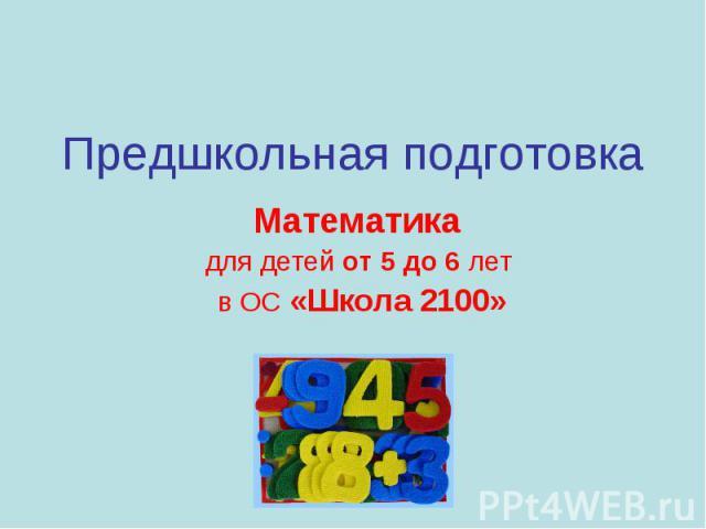 Предшкольная подготовка Математика для детей от 5 до 6 лет в ОС «Школа 2100»