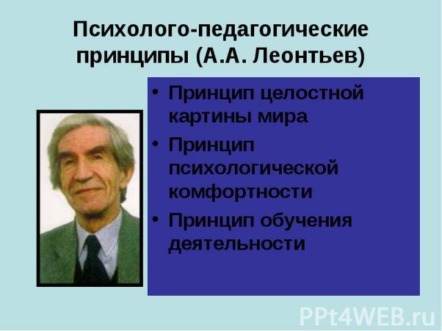 Психолого-педагогические принципы (А.А. Леонтьев) Принцип целостной картины мираПринцип психологической комфортностиПринцип обучения деятельности