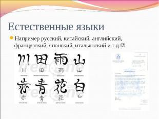 Естественные языки Например русский, китайский, английский, французский, японски