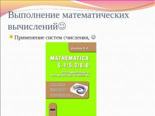 Выполнение математических вычислений Применение систем счисления,