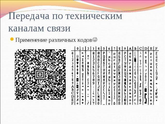 Передача по техническим каналам связи Применение различных кодов