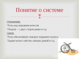 Понятие о системеОтношения:Руль над передним колесомПедали – с двух сторон рамы
