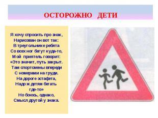 ОСТОРОЖНО ДЕТИ Я хочу спросить про знак,Нарисован он вот так:В треугольнике ребя
