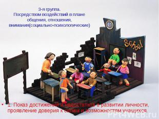3-я группа.Посредством воздействий в плане общения, отношения, внимания(социальн