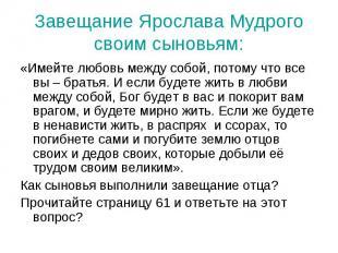 Завещание Ярослава Мудрого своим сыновьям: «Имейте любовь между собой, потому чт