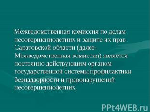 Межведомственная комиссия по делам несовершеннолетних и защите их прав Саратовск