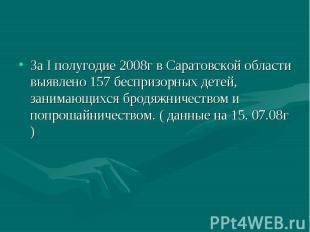 За I полугодие 2008г в Саратовской области выявлено 157 беспризорных детей, зани