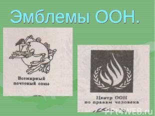 Эмблемы ООН.