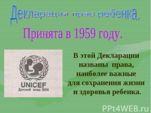 Декларация прав ребенка.Принята в 1959 году.В этой Декларации названы права, наи