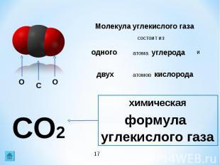 химическая формула углекислого газа