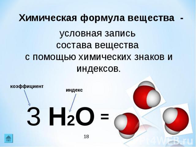 Химическая формула вещества -условная запись состава вещества с помощью химических знаков и индексов.