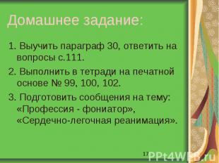 Домашнее задание: 1. Выучить параграф 30, ответить на вопросы с.111. 2. Выполнит
