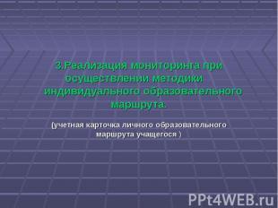 3.Реализация мониторинга при осуществлении методики индивидуального образователь