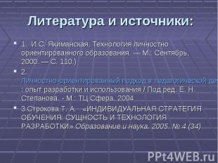 Литература и источники:1. И.С. Якиманская, Технология личностно ориентированного