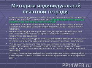 Методика индивидуальной печатной тетради. Использование тетради на печатной осно