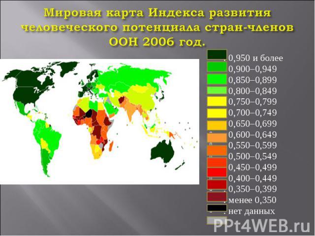 Мировая карта Индекса развития человеческого потенциала стран-членов ООН 2006 год.