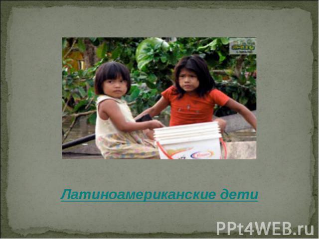 Латиноамериканские дети