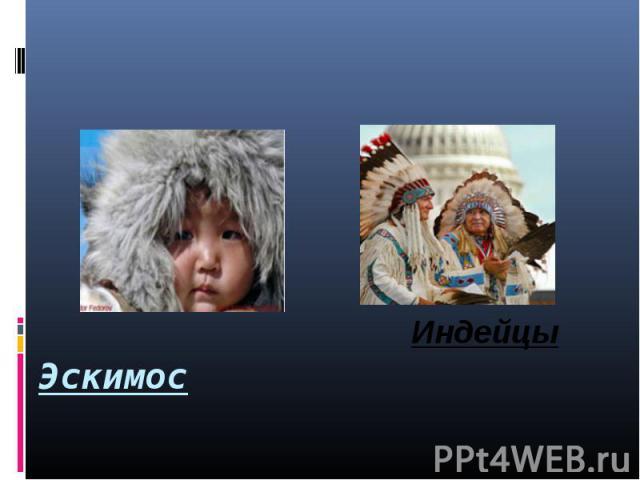 ЭскимосИндейцы