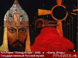 """Н.К.Рерих """"Поход Игоря"""". 1942. и «Князь Игорь» Государственный Русский музей."""
