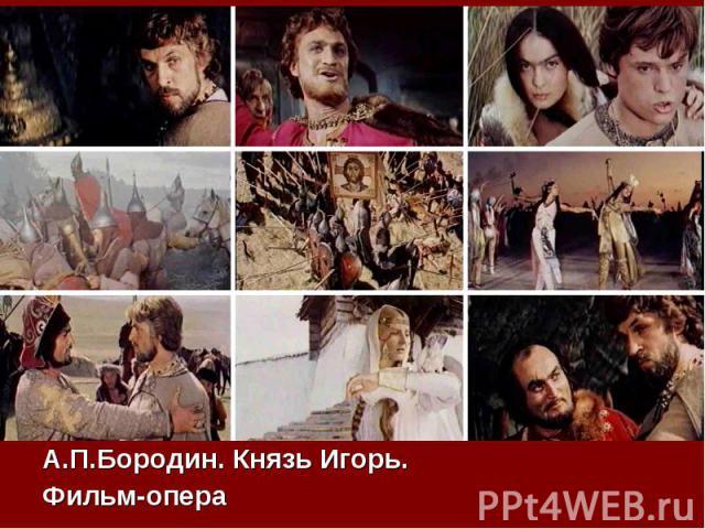 А.П.Бородин. Князь Игорь. Фильм-опера