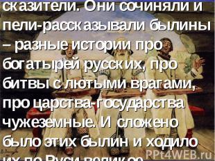 – Жили когда-то на Руси Великой люди – песенники-сказители. Они сочиняли и пели-