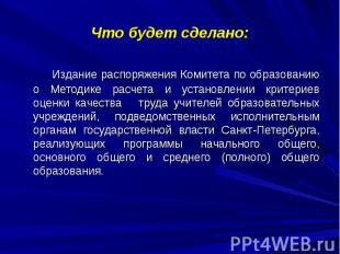 Что будет сделано: Издание распоряжения Комитета по образованию о Методике расче