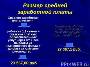Размер средней заработной платыСредняя заработная плата учителя работа на 1,2 ст