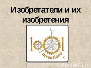 Изобретатели и их изобретения