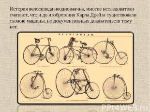 История велосипеда неоднозначна, многие исследователи считают, что и до изобрете