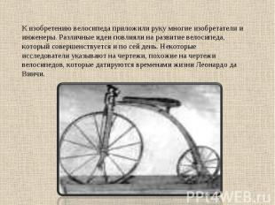 К изобретению велосипеда приложили руку многие изобретатели и инженеры. Различны