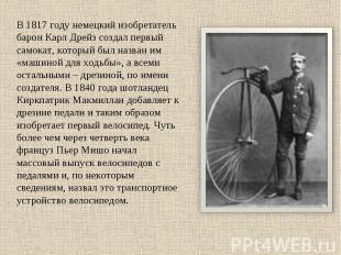 В 1817 году немецкий изобретатель барон Карл Дрейз создал первый самокат, которы