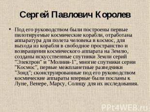 Сергей Павлович Королев Под его руководством были построены первые пилотируемые