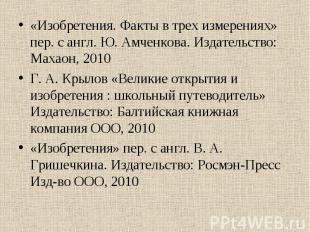 «Изобретения. Факты в трех измерениях» пер. с англ. Ю. Амченкова. Издательство: