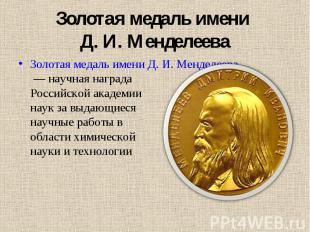 Золотая медаль имени Д. И. Менделеева Золотая медаль имени Д. И. Менделеева— на