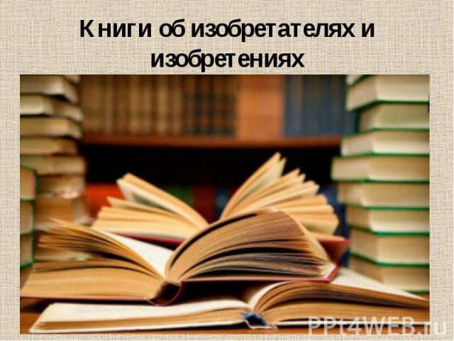 Книги об изобретателях и изобретениях