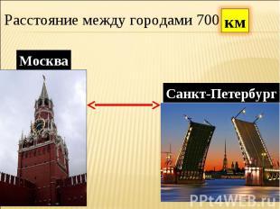 Расстояние между городами 700МоскваСанкт-Петербург