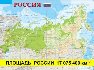 ПЛОЩАДЬ РОССИИ 17 075 400 км 2