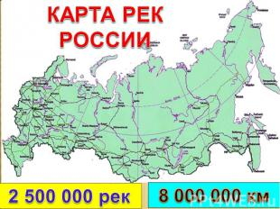 КАРТА РЕК РОССИИ